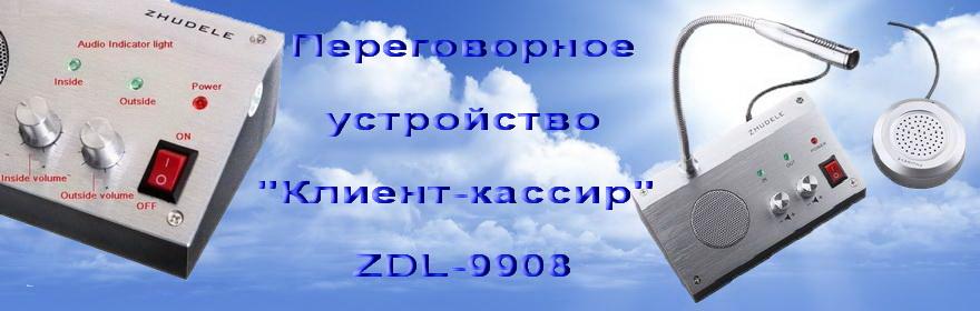 ZDL-9908