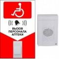Система вызова для инвалидов Комплект №5
