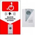 Система вызова для инвалидов Комплект №6