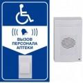 Система вызова для инвалидов Комплект №7
