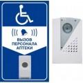 Система вызова для инвалидов Комплект №8