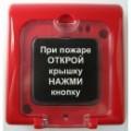 ИПР-3 СУМ Извещатель пожарный ручной