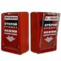 ИПР-55 красный Извещатель пожарный ручной