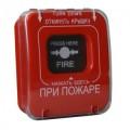 ИПР-Кск (ИОПР 513/101-1), с крышкой Извещатель пожарный ручной с крышкой (сухие контакты)