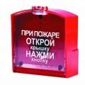 """ИП-53510-01 """"RIPR1"""" Извещатель пожарный ручной радиоканальный"""