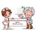 Система вызова медперсонала